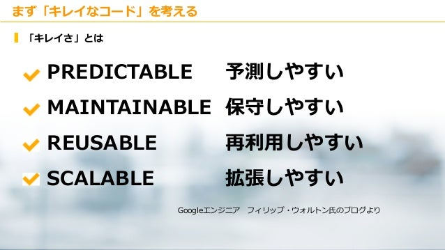 Copyright © Kakaku.com Inc. All Rights Reserved. まず「キレイなコード」を考える 「キレイさ」とは PREDICTABLE 予測しやすい MAINTAINABLE 保守しやすい REUSABLE ...
