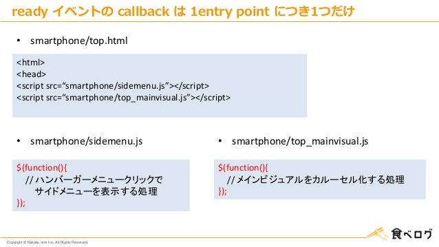 "Copyright © Kakaku.com Inc. All Rights Reserved. ready イベントの callback は 1entry point につき1つだけ <html> <head> <script src=""sm..."