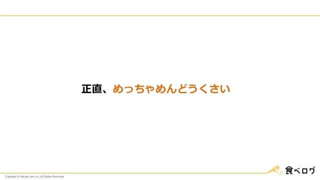 Copyright © Kakaku.com Inc. All Rights Reserved. 正直、めっちゃめんどうくさい