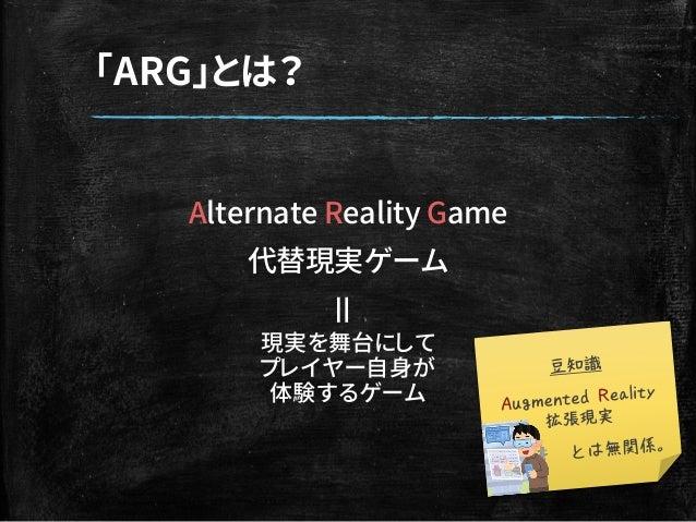 ARGってなんだ? - ナゾガク2017秋 Slide 2