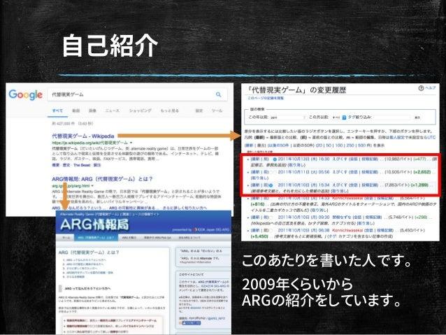 ARGってなんだ? - ナゾガク2017秋 Slide 3