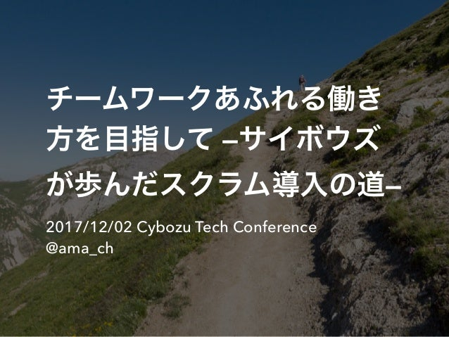 — — 2017/12/02 Cybozu Tech Conference @ama_ch