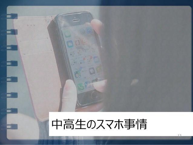 中高生のスマホ事情 13