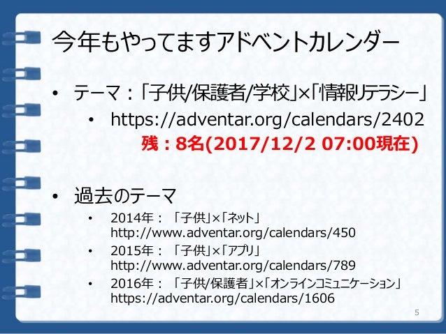 今年もやってますアドベントカレンダー • テーマ:「子供/保護者/学校」×「情報リテラシー」 • https://adventar.org/calendars/2402 残:8名(2017/12/2 07:00現在) • 過去のテーマ • 20...