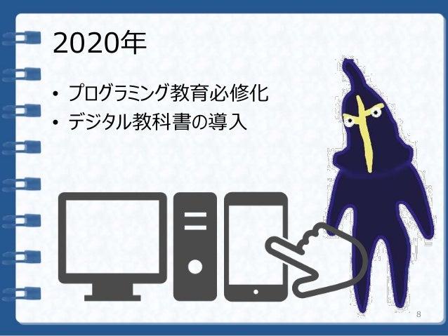 2020年 • プログラミング教育必修化 • デジタル教科書の導入 8