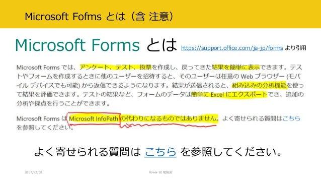 アンケートを即可視化 ms forms ms flow power bi