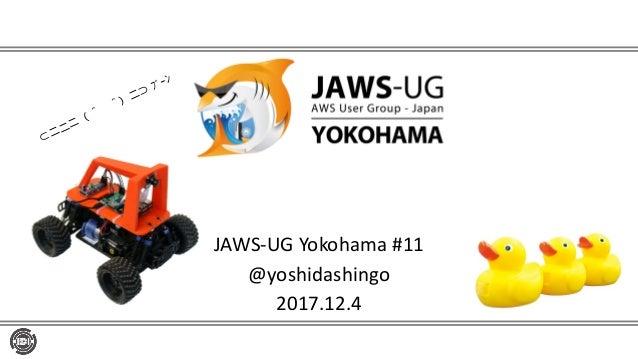 自動運転で 最速ラップタイム刻んで来た JAWS-UGYokohama#11 @yoshidashingo 2017.12.4 ⊂二二二( ^ω^)二⊃ ブーン