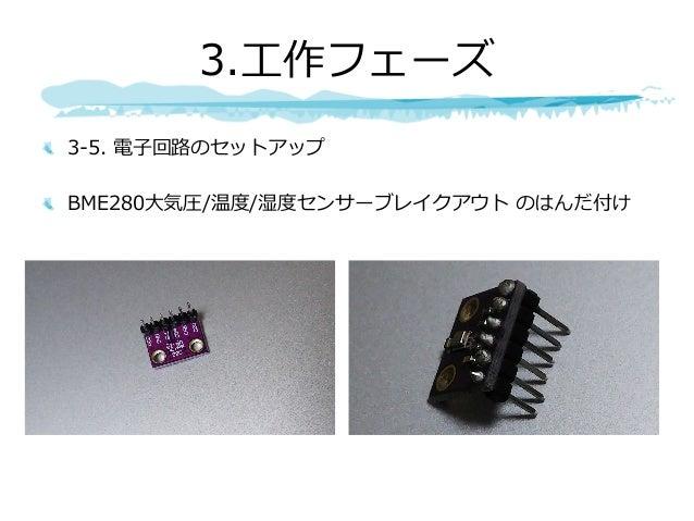 3-5. 電⼦回路のセットアップ BME280⼤気圧/温度/湿度センサーブレイクアウト のはんだ付け 3.⼯作フェーズ
