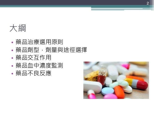 臨床藥物治療簡介與交互作用一般處理 Slide 2