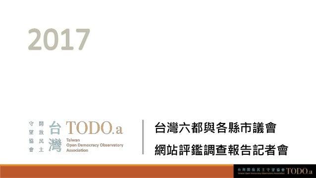 台灣六都與各縣市議會 網站評鑑調查報告記者會