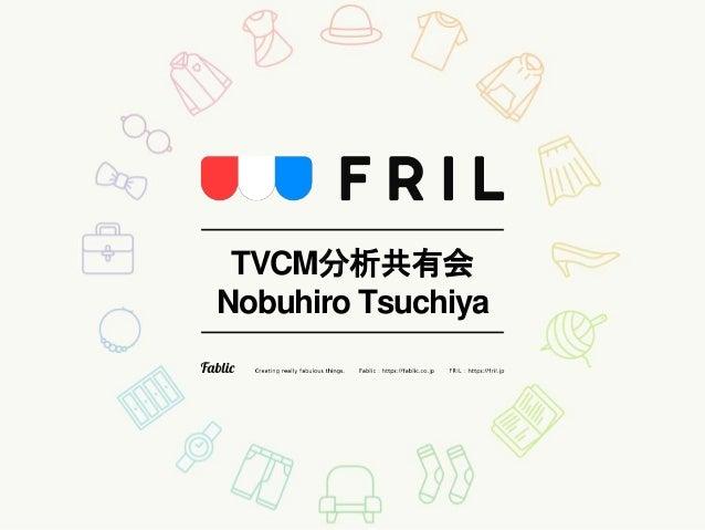 TVCM分析共有会 Nobuhiro Tsuchiya