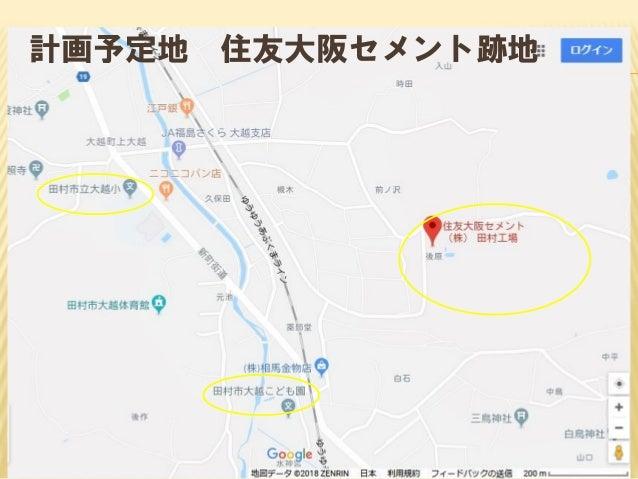 計画予定地 住友大阪セメント跡地