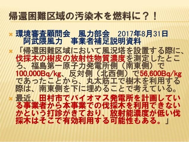 木質バイオマス発電とは  木質バイオマスを燃料に使う火力発電 資源エネルギー庁HP http://www.enecho.meti.go.jp/category/sa ving_and_new/saiene/renewable/biomass