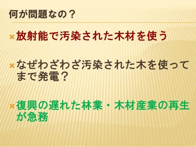 福島の林業復興に向けた事業 ① 里山再生モデル事業 ② ふくしま森林再生事業 ③ 林業再生に向けた実証事業