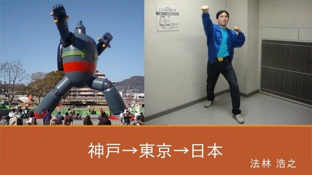 神戸→東京→日本 法林 浩之