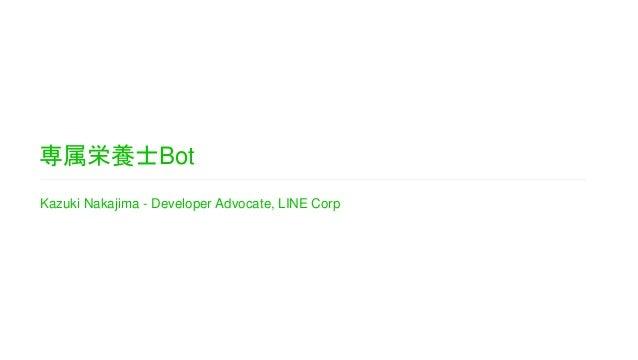 専属栄養士Bot Kazuki Nakajima - Developer Advocate, LINE Corp