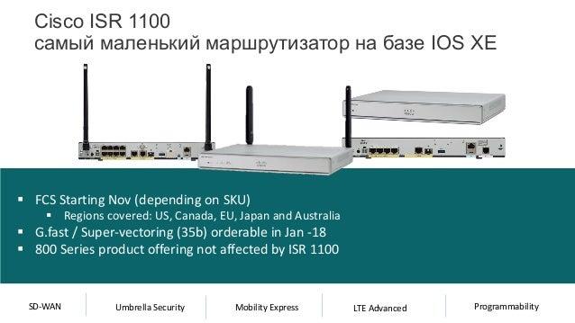 Развитие решений для маршрутизации в корпоративных сетях Cisco