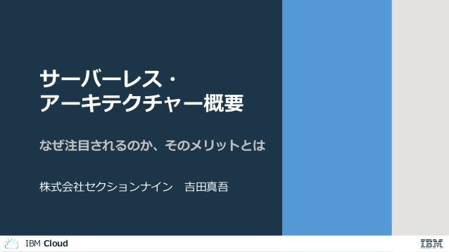 IBM Cloud 7201