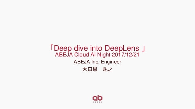 「Deep dive into DeepLens 」 ABEJA Cloud AI Night 2017/12/21 ABEJA Inc. Engineer 大田黒 紘之