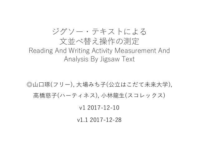ジグソー・テキストによる ⽂並べ替え操作の測定 Reading And Writing Activity Measurement And Analysis By Jigsaw Text ◎⼭⼝琢(フリー), ⼤場みち⼦(公⽴はこだて未来⼤学),...