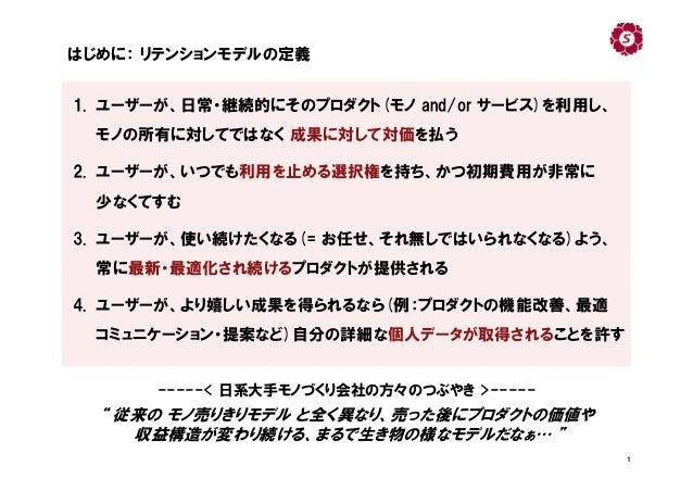 Customer Success Japan 201712 Slide 2