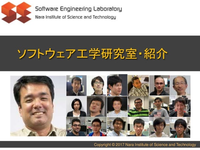 Copyright © 2017 Nara Institute of Science and Technology ソフトウェア工学研究室・紹介