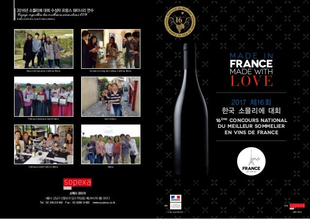 2017 제16회 한국 소믈리에 대회 16ème Concours National du Meilleur Sommelier en Vins de France 소펙사 코리아 135-711 서울시 강남구 테헤란로 329 (역삼동...