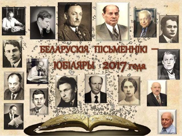 3 ліпеня АЛЕСЬ СТАХОВІЧ 110 гадоў з дня нараджэння