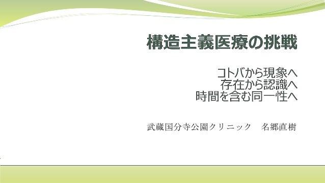 武蔵国分寺公園クリニック 名郷直樹