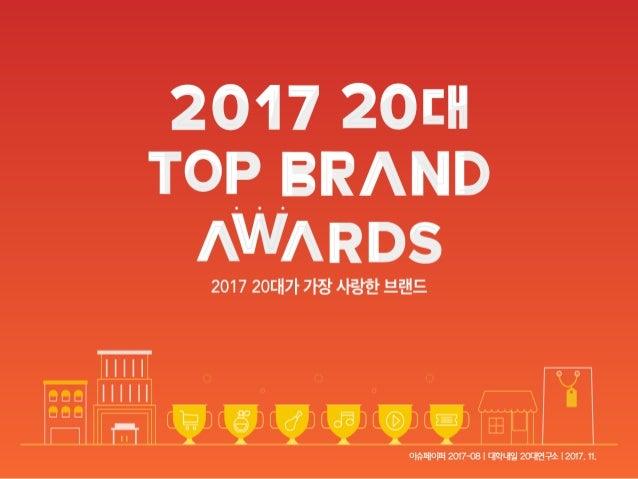 1 이슈페이퍼 2017-08   대학내일 20대연구소   2017. 11.