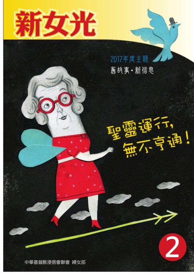中華基督教浸信會聯會 婦女部 2