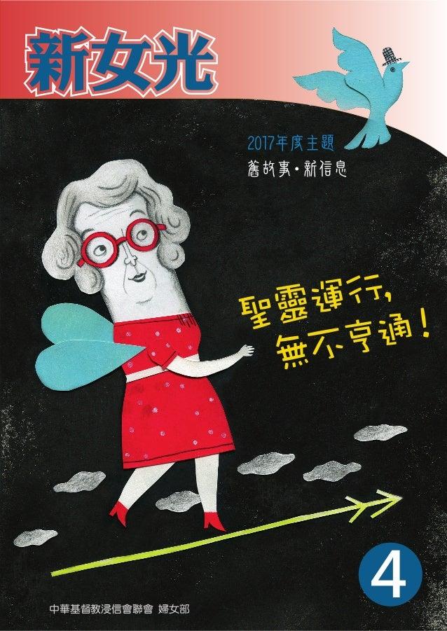 中華基督教浸信會聯會 婦女部 4