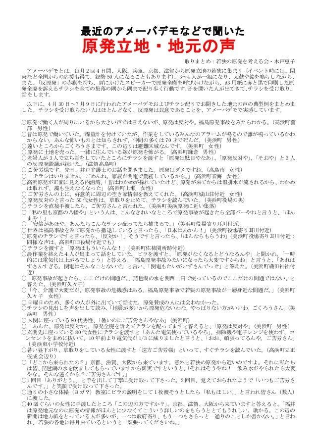 最近のアメーバデモなどで聞いた 原発立地・地元の声 取りまとめ:若狭の原発を考える会・木戸恵子 アメーバデモとは、毎月 2 回 4 日間、大阪、兵庫、京都、滋賀から原発立地の若狭に集まり(イベント時には、関 東など全国からの応援も得て、総勢 5...