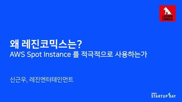 신근우 DevOps @ Lezhin Entertainment LINE+ NAVER
