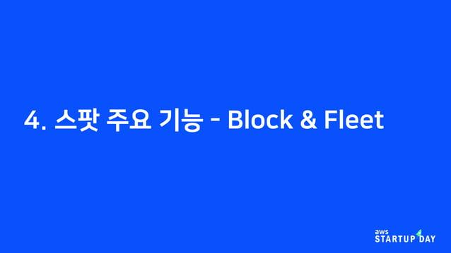 Spot Block - 6시간 내 리소스 지속 제공 • 1-6시간을 정해서 지정한 용량을 유지해주는 옵션 (RI 보다 유리) • 온디맨드 대비 35-45% 저렴 • C4.large Linux • 온디맨드 0.114/ho...