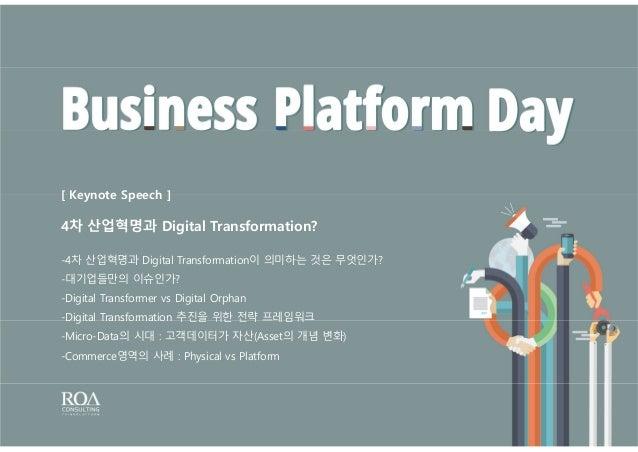 4차 산업혁명과 Digital Transformation? -4차 산업혁명과 Digital Transformation이 의미하는 것은 무엇인가? -대기업들만의 이슈인가? -Digital Transformer vs Dig...