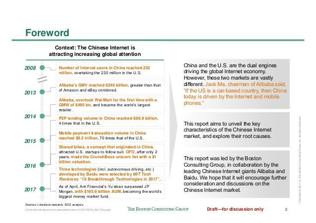 2017 china internet report bcg