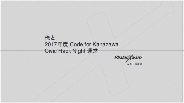 俺と 2017年度 Code for Kanazawa Civic Hack Night 運営 ふぁらお加藤