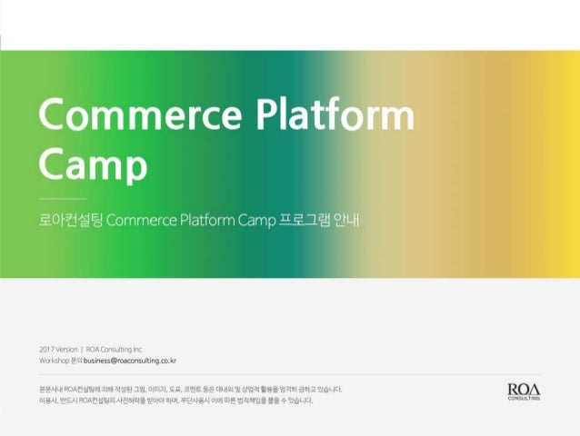 2017 Commerce Platform Camp