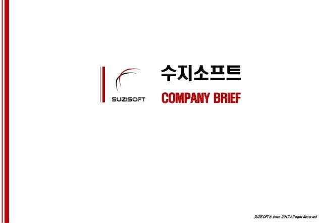SUZISOFT® since 2017 All right Reserved 수지소프트 COMPANY BRIEF