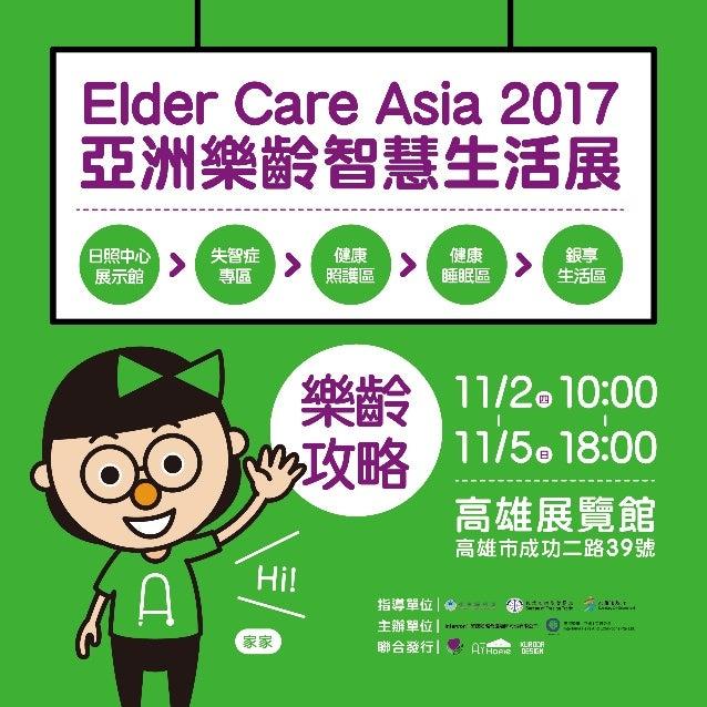 【全台首發】2017亞洲樂齡智慧生活展「樂齡攻略」