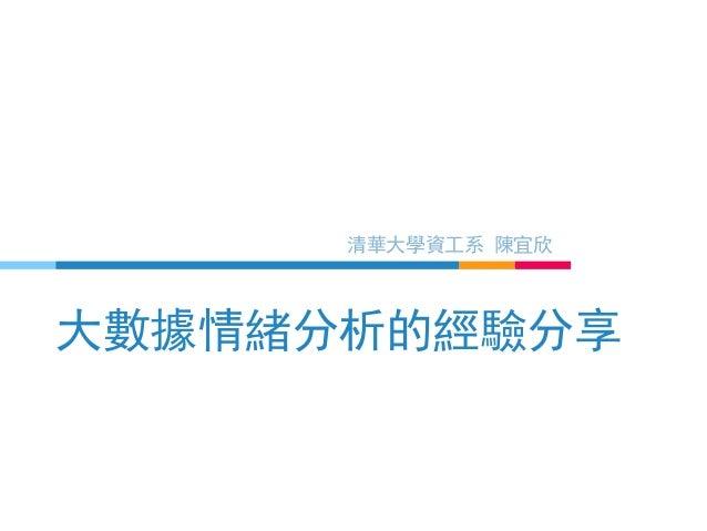 大數據情緒分析的經驗分享 清華大學資工系 陳宜欣