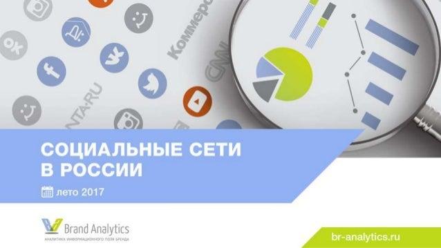 Социальные сети в России, лето 2017