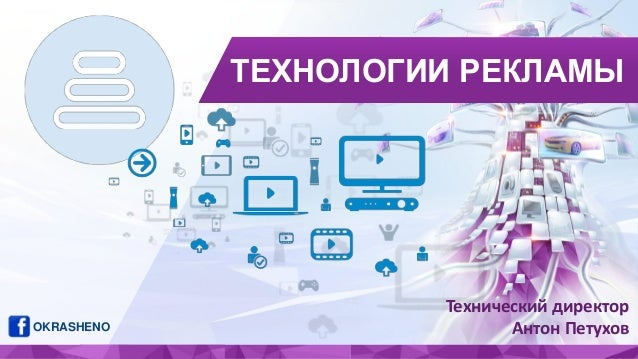 ` OKRASHENO ТЕХНОЛОГИИ РЕКЛАМЫ Технический директор Антон Петухов