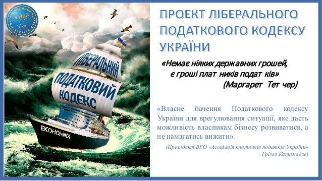 «Немає ніяких державних грошей, є гроші плат ників подат ків» (Маргарет Тет чер) «Власне бачення Податкового кодексу Украї...