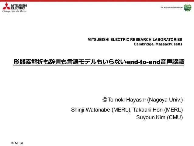 © MERL MITSUBISHI ELECTRIC RESEARCH LABORATORIES Cambridge, Massachusetts ◎Tomoki Hayashi (Nagoya Univ.) Shinji Watanabe (...