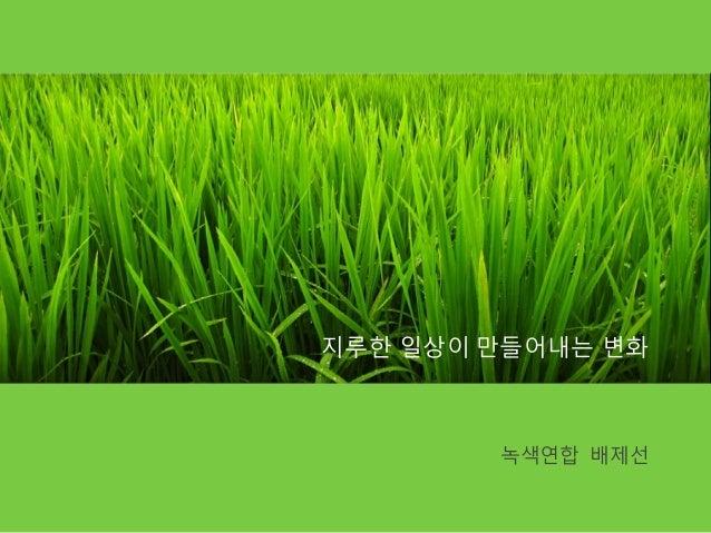 녹색연합 배제선 지루한 일상이 만들어내는 변화