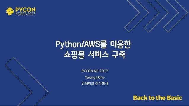 PYCON KR 2017 Youngil Cho 인테이크 주식회사