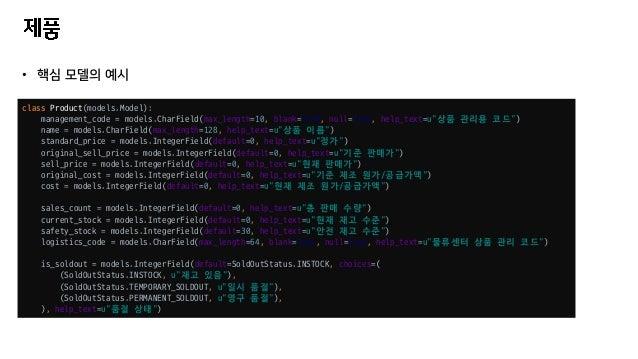 • 핵심 모델의 예시 class Product(models.Model): management_code = models.CharField(max_length=10, blank=True, null=True, help_tex...