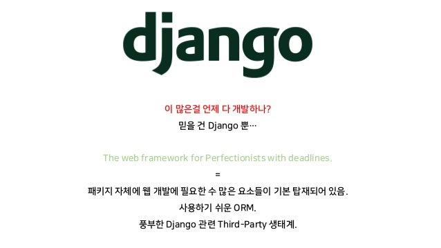 이 많은걸 언제 다 개발하나? 믿을 건 Django 뿐… The web framework for Perfectionists with deadlines. = 패키지 자체에 웹 개발에 필요한 수 많은 요소들이 기본 탑재되어...